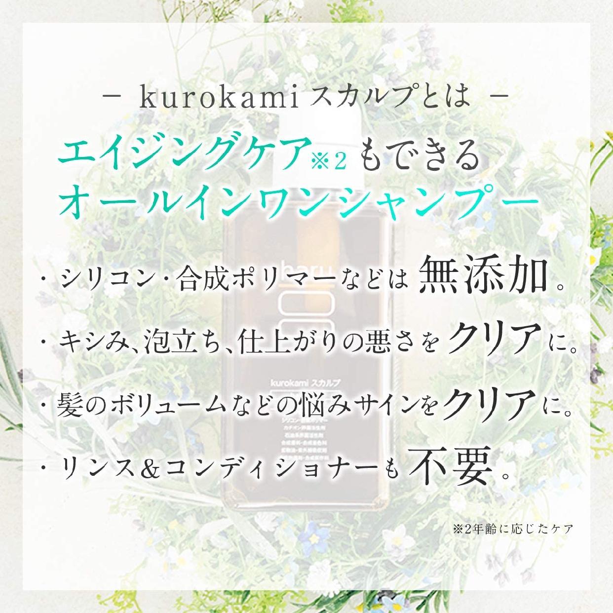 haru(ハル)kurokami スカルプの商品画像14