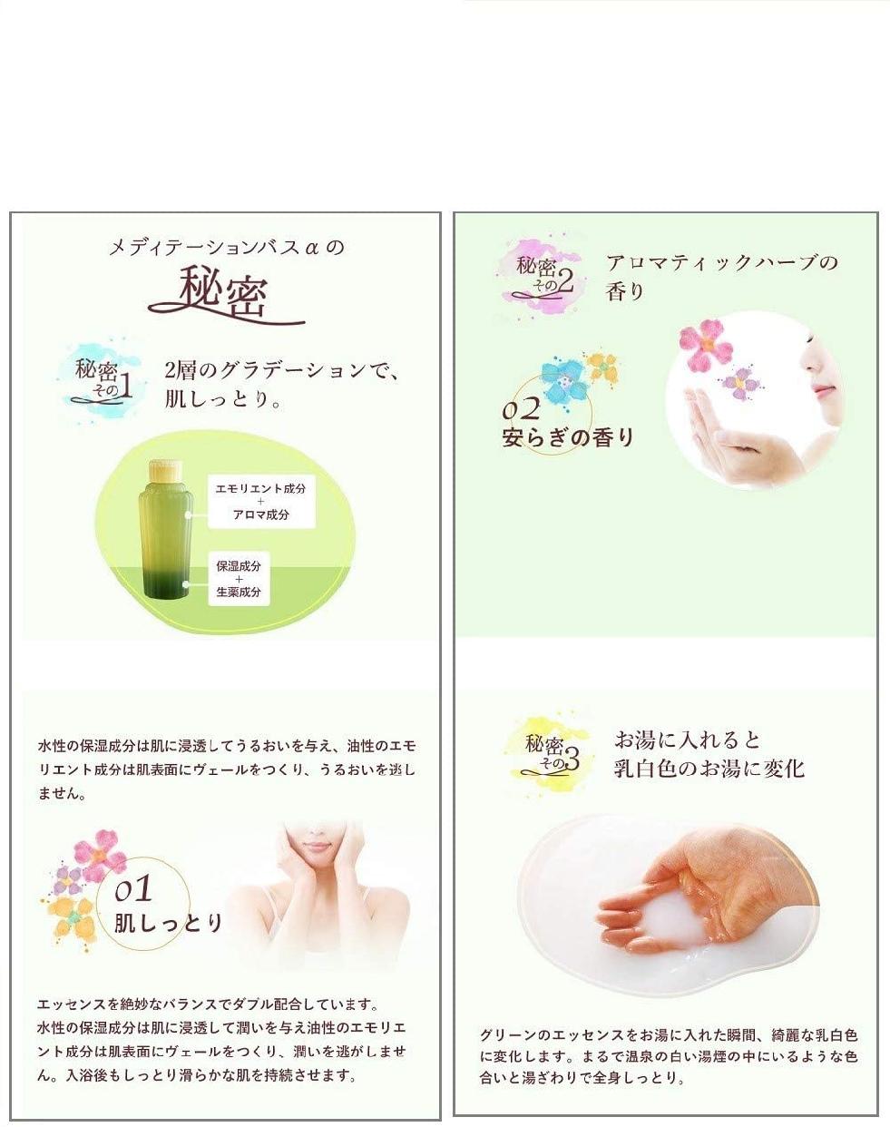 AYURA(アユーラ) メディテーションバスαの商品画像5