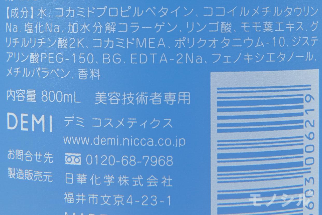 DEMI COSMETICS(デミコスメティクス) ミレアム ヘアケア シャンプーの商品の成分表