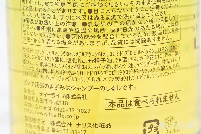 hugm(ハグム) ナチュラルシャンプーの商品画像6
