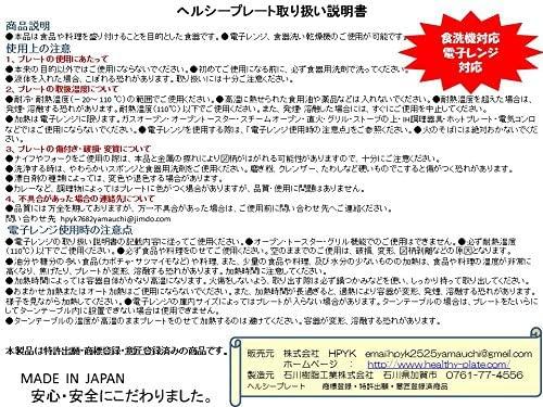 HPYK(エイチピーワイケイ) 山内惠子のヘルシープレートのせたべダイエット箱入りセット(改定本入り)の商品画像6