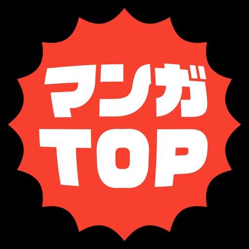 日本文芸社 マンガTOPの商品画像