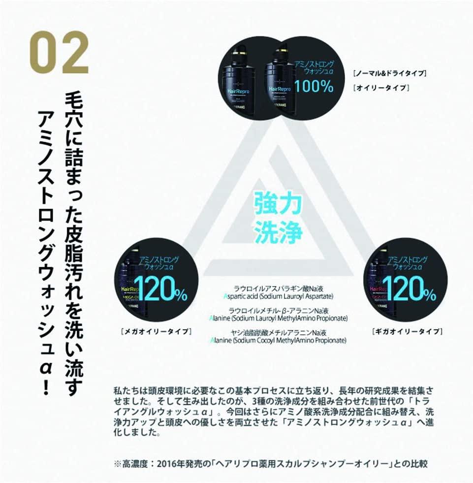 Hair Repro(ヘアリプロ) 薬用スカルプ シャンプー (ノーマル&ドライ)の商品画像13