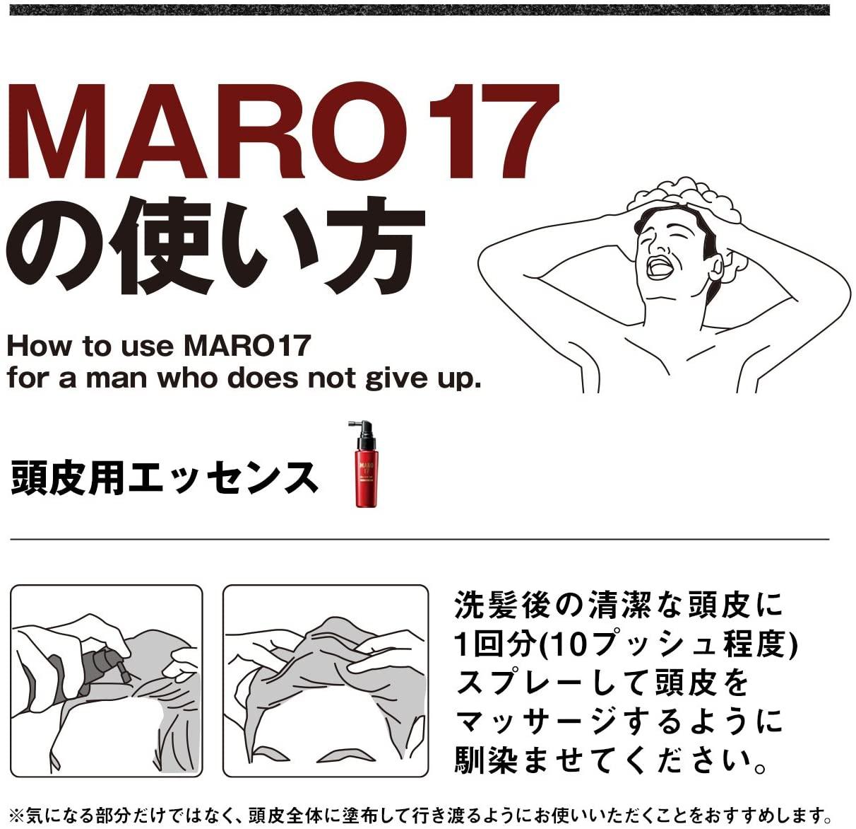 MARO17(マーロ17) 頭皮用エッセンス コラーゲンショットの商品画像6