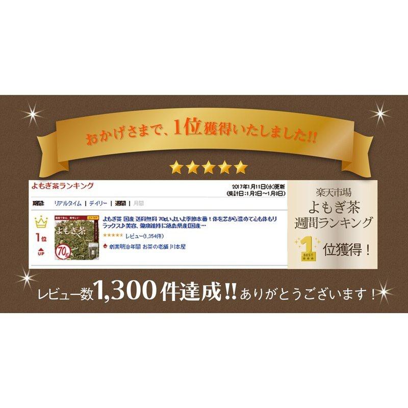 川本屋茶舗 国産よもぎ茶の商品画像3