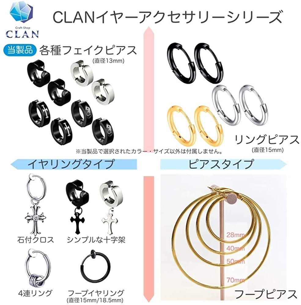 CLAN(クラン) フェイクピアス ブラック&シルバーの商品画像7