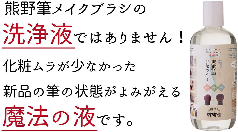熊野筆 熊野筆リセッター (専用カップ付き)の商品画像9