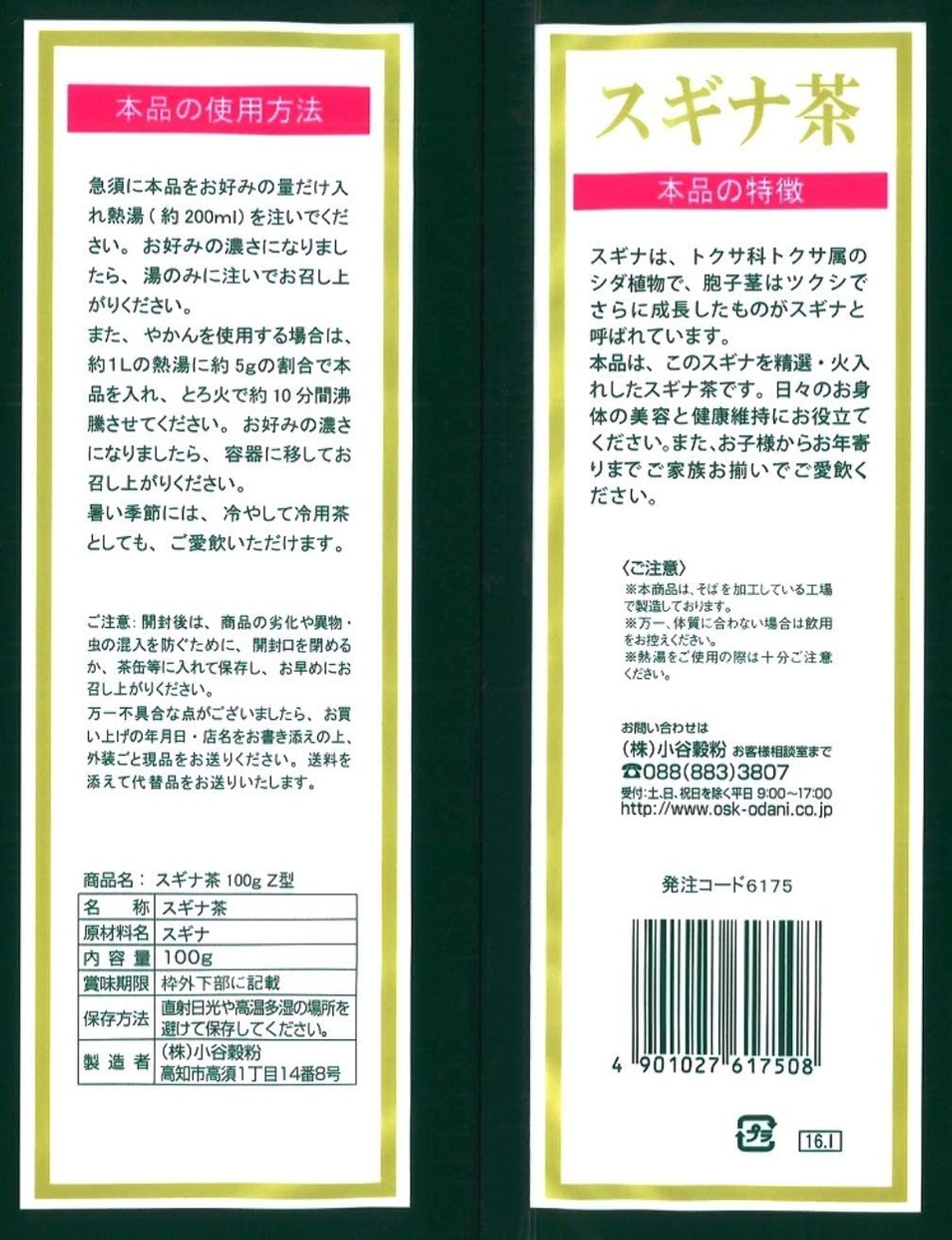 OSK(オーエスケー) スギナ茶の商品画像2