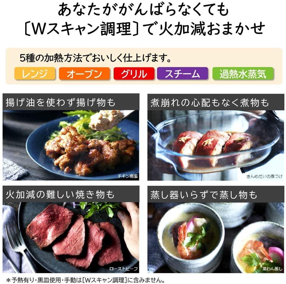 日立(HITACHI) ヘルシーシェフ MRO-W1Xの商品画像3