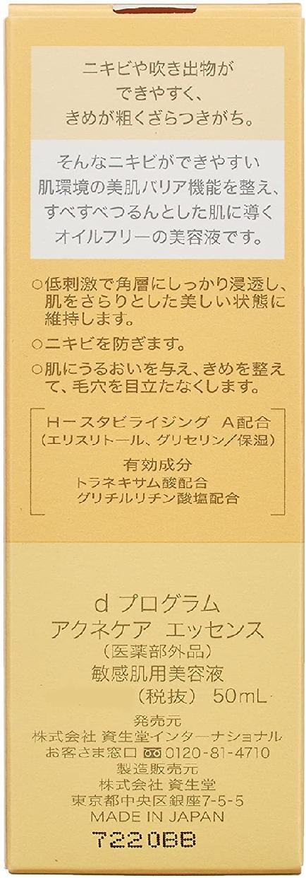 d program(d プログラム) アクネケア エッセンスの商品画像8