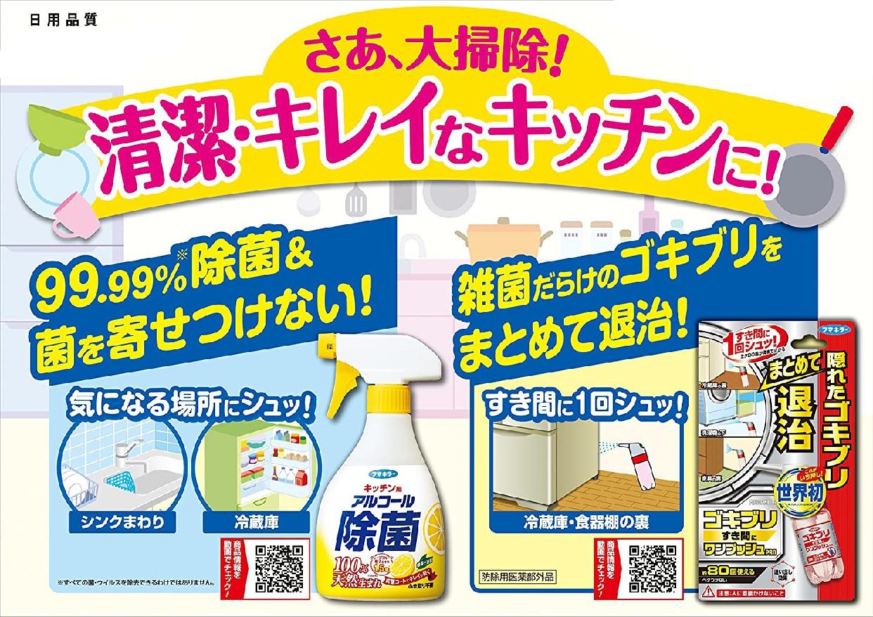 フマキラーキッチン用 アルコール除菌スプレーの商品画像6