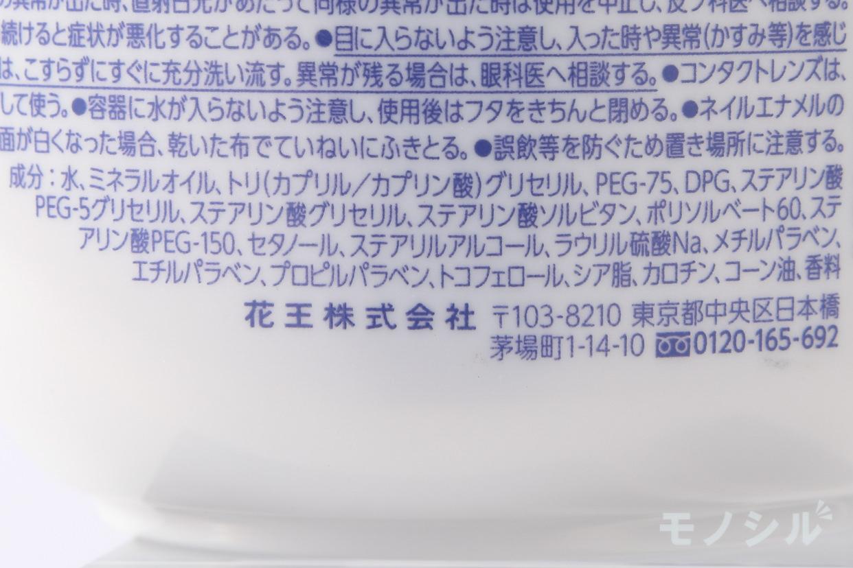 Bioré(ビオレ) こくリッチメイクオフクリームの商品画像3 商品パッケージの成分表
