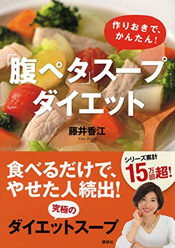 講談社 「腹ペタ」スープダイエット 作りおきで、かんたん!の商品画像9