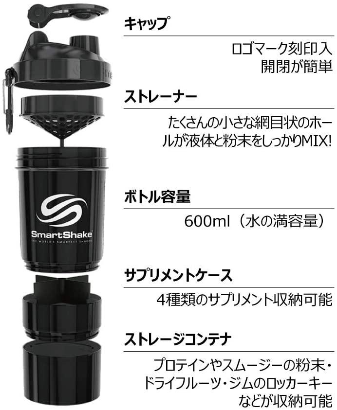 SmartShake(スマートシェイク) プロテインシェイカー O2GOの商品画像3