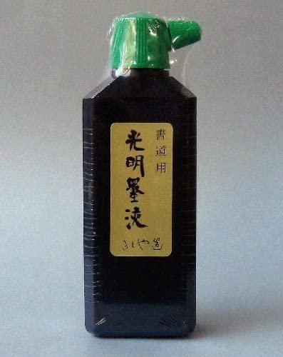 きくや筆本舗 光明墨液 31-002の商品画像