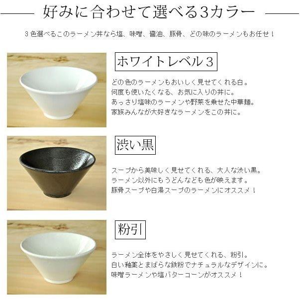 M'home style(エムズホームスタイル) スリムモダンラーメン丼 渋い黒の商品画像4