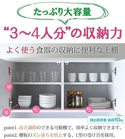 ナポリレンジ台 食器棚コンセント付 完成品 幅88.8cmの商品画像4