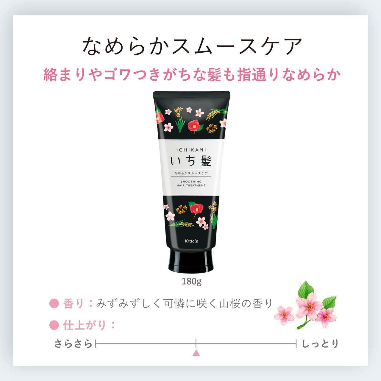 いち髪(ICHIKAMI) なめらかスムースケア トリートメントの商品画像11