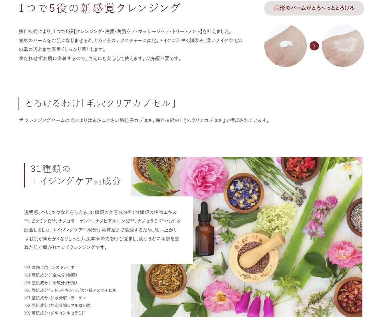 DUO(デュオ) ザ クレンジングバームの商品画像9