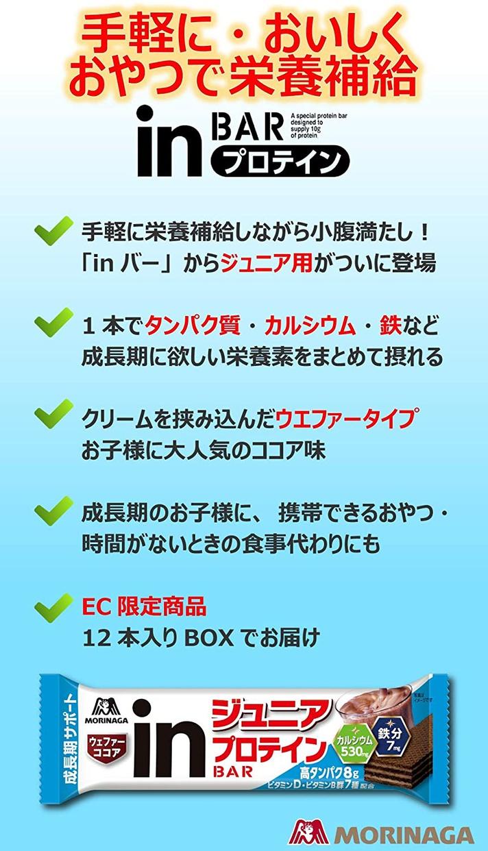 森永製菓(MORINAGA) inバー ジュニアプロテインの商品画像2