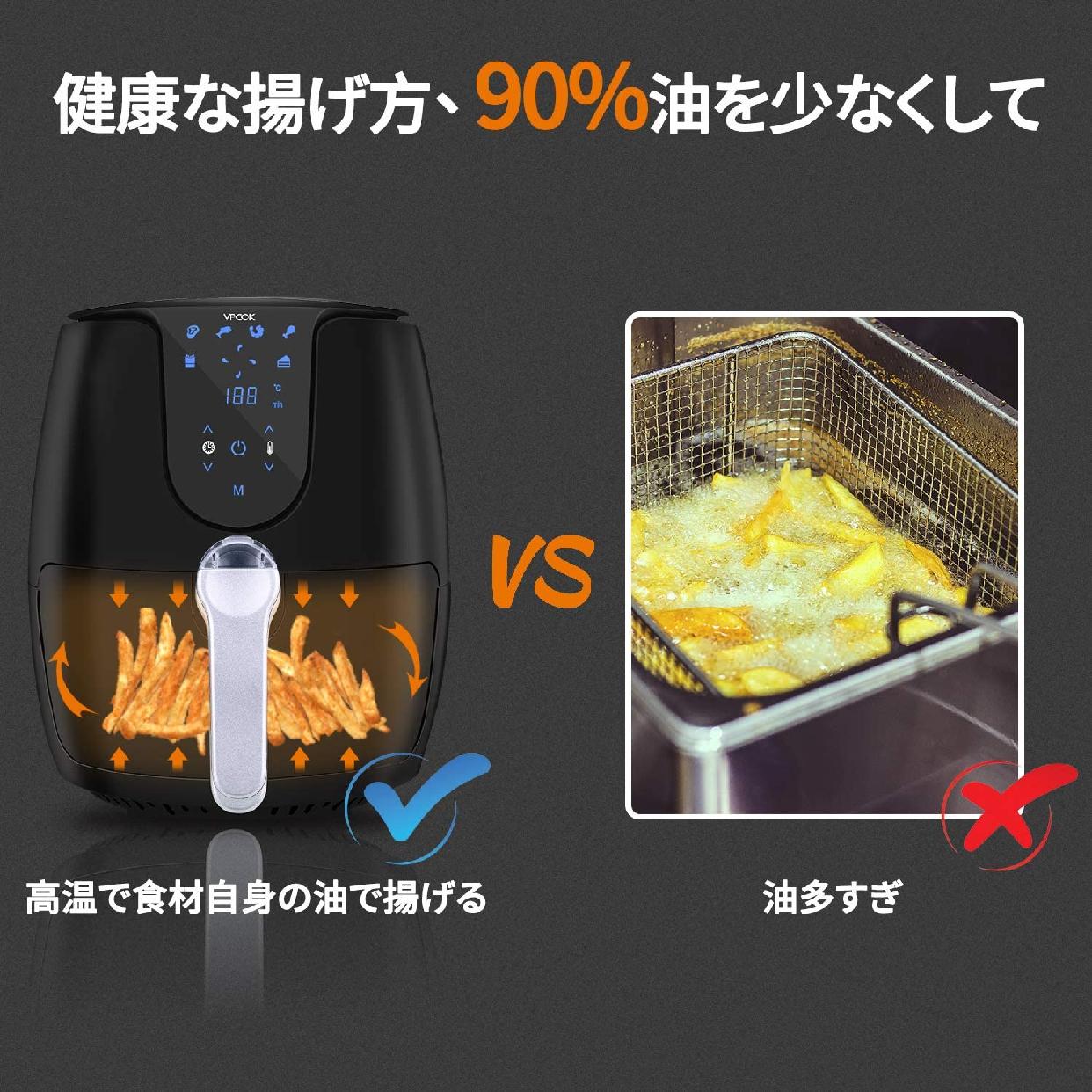 VPCOK(ブイピーコック) エアフライヤーの商品画像4