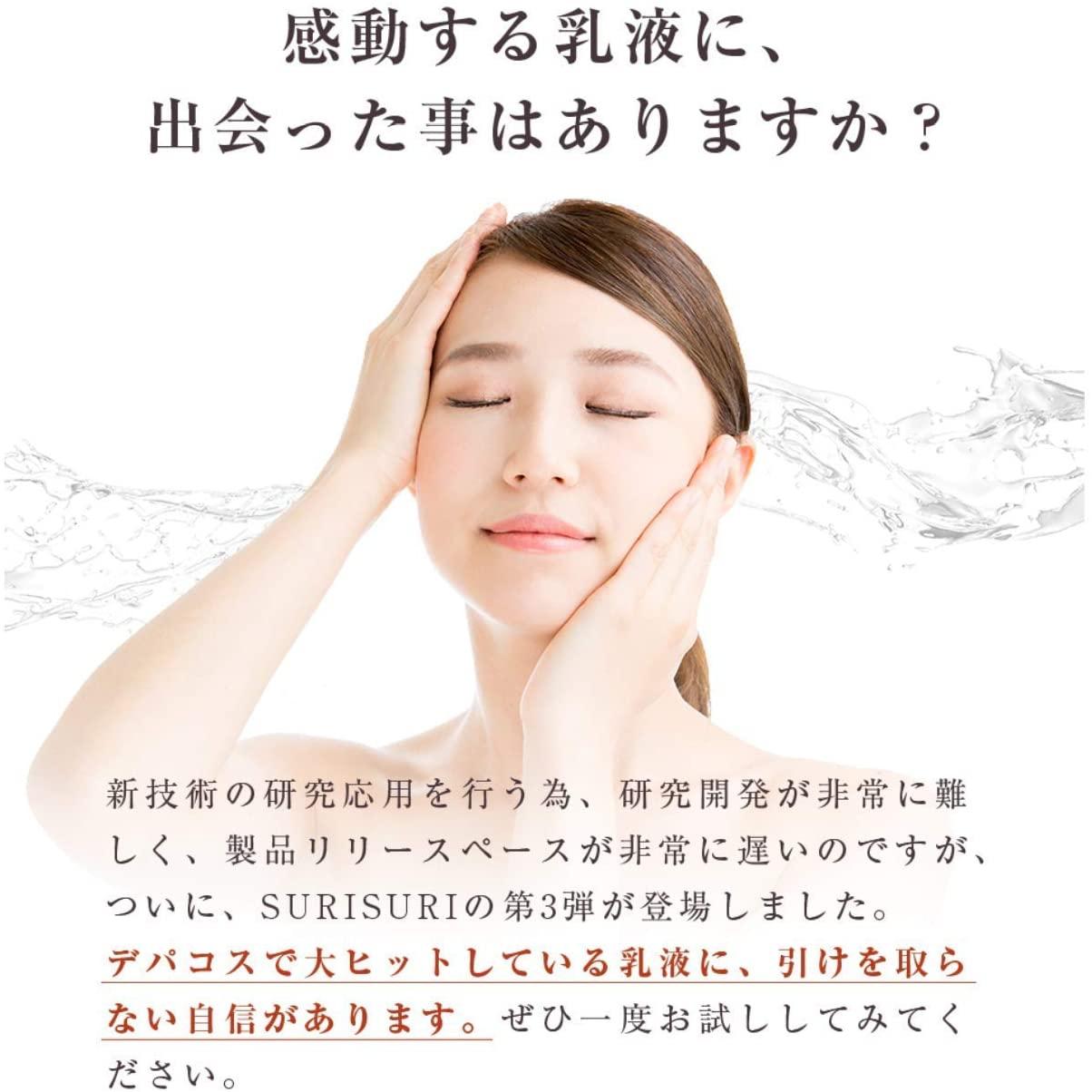 SURISURI(スリスリ) エマルジョン (乳液)の商品画像13