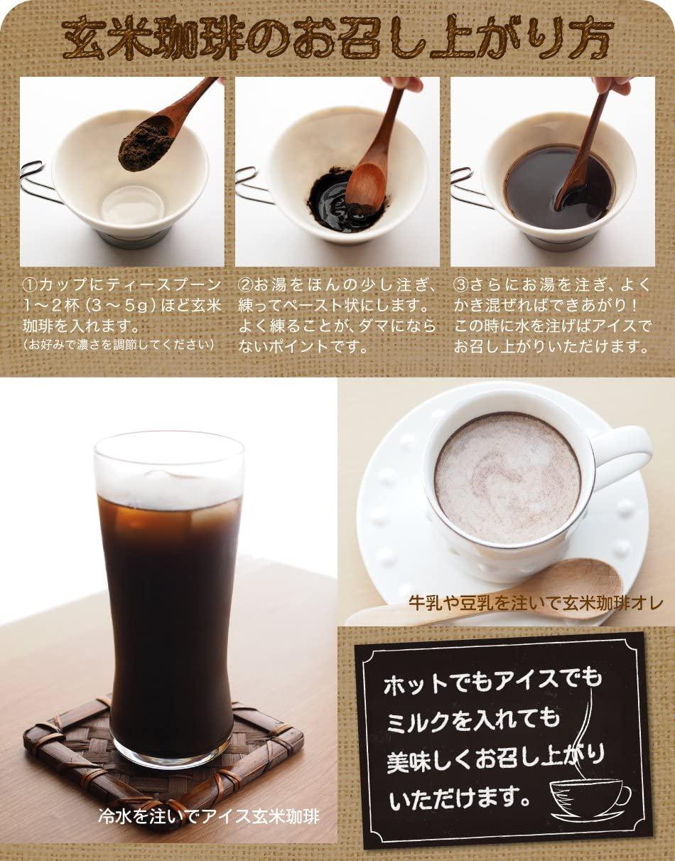 西尾製茶 有機 玄米珈琲の商品画像3