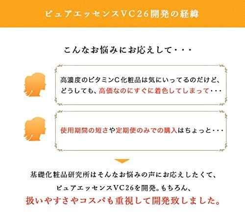 KISO(キソ) ピュアエッセンス VC26の商品画像7