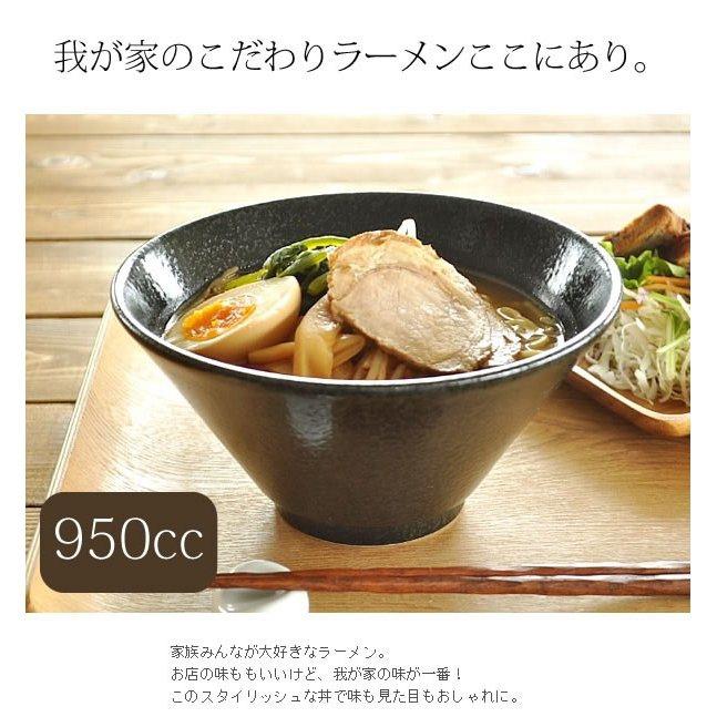 M'home style(エムズホームスタイル) スリムモダンラーメン丼 渋い黒の商品画像2