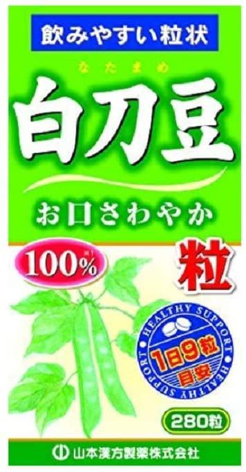 位:山本漢方製薬 白刀豆粒100%