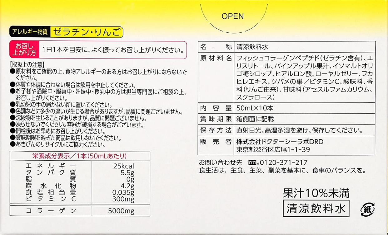 Dr.Ci:Labo(ドクターシーラボ) コラーゲン5000 5-ビューティーEXの商品画像5