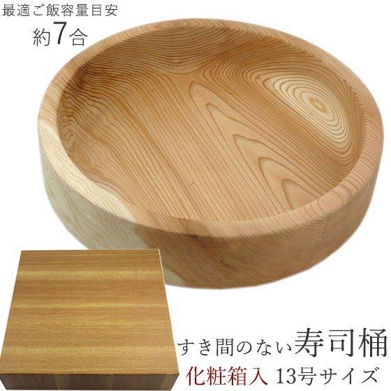 古家木工 【箱入り】寿司桶  13号 39cmの商品画像