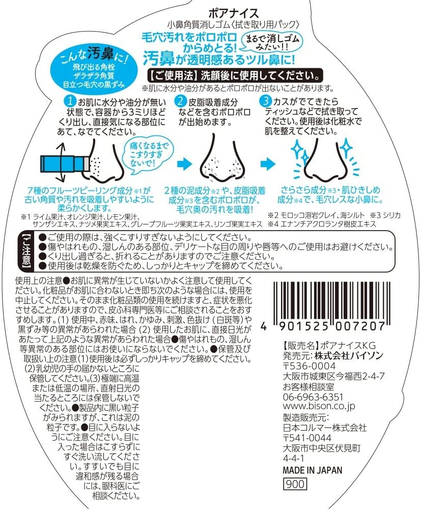 PORENICE(ポアナイス) 小鼻角質消しゴムの商品画像2