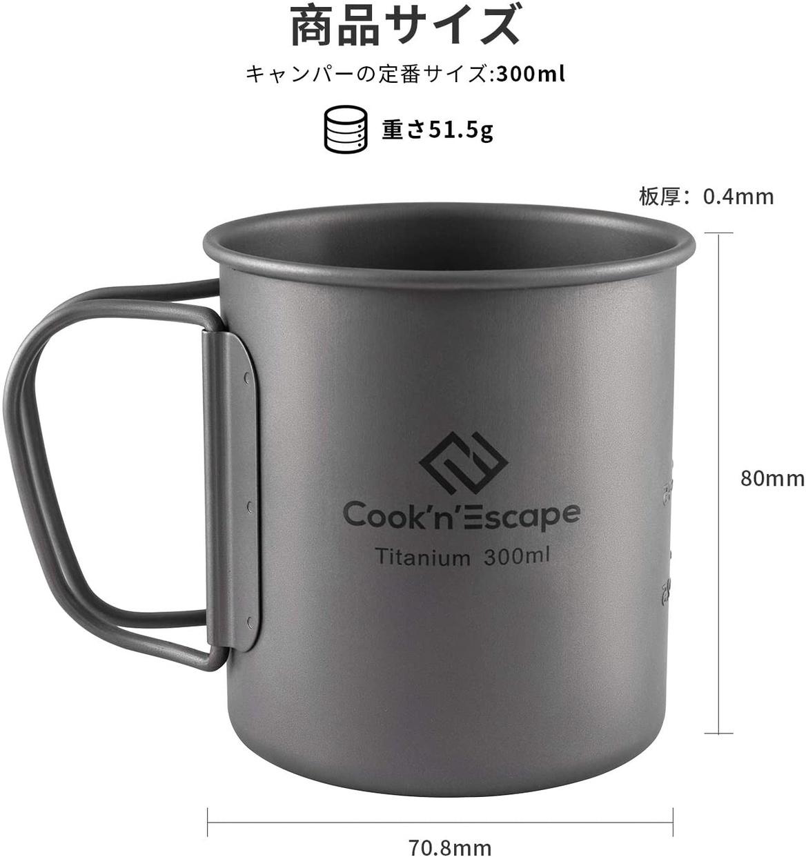 COOK'N'ESCAPE(コックンエスケープ) アウトドア用マグカップの商品画像2