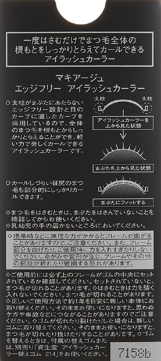 MAQuillAGE(マキアージュ)エッジフリー アイラッシュカーラーの商品画像3
