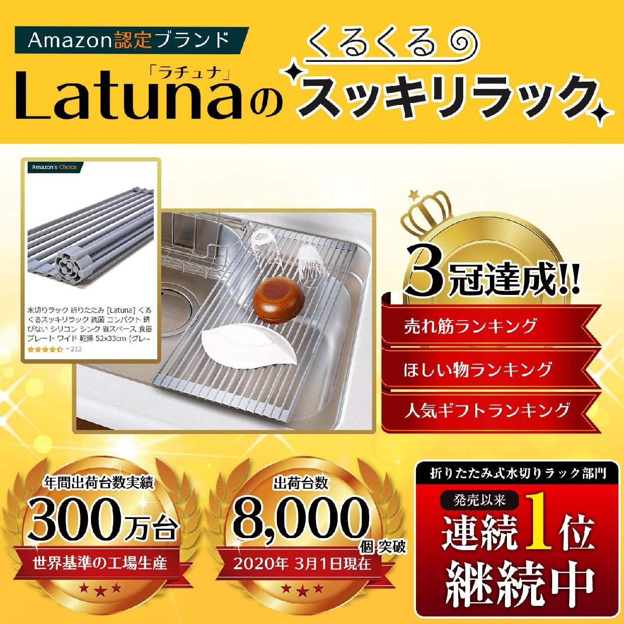latuna(ラチュナ)くるくるスッキリラック L-1000の商品画像2