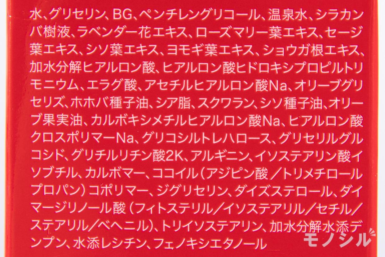 江原道(Koh Gen Do) オールインワン モイスチャー ジェルの商品の成分表