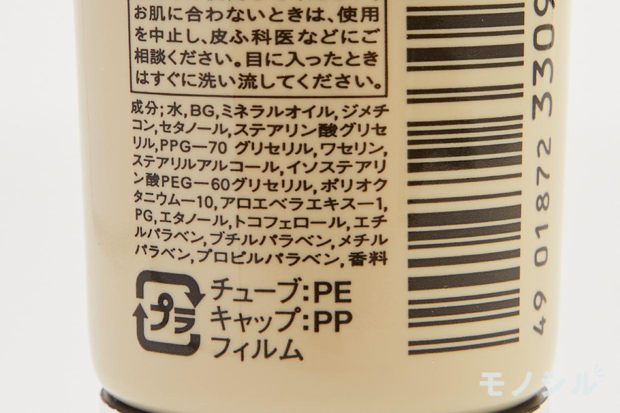 AUSLESE(アウスレーゼ) ヘアクリームNの商品画像3 成分表