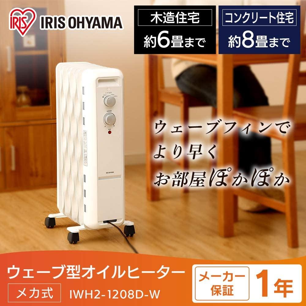 IRIS OHYAMA(アイリスオーヤマ) ウェーブ型オイルヒーター IWH2-1208D-Wの商品画像2