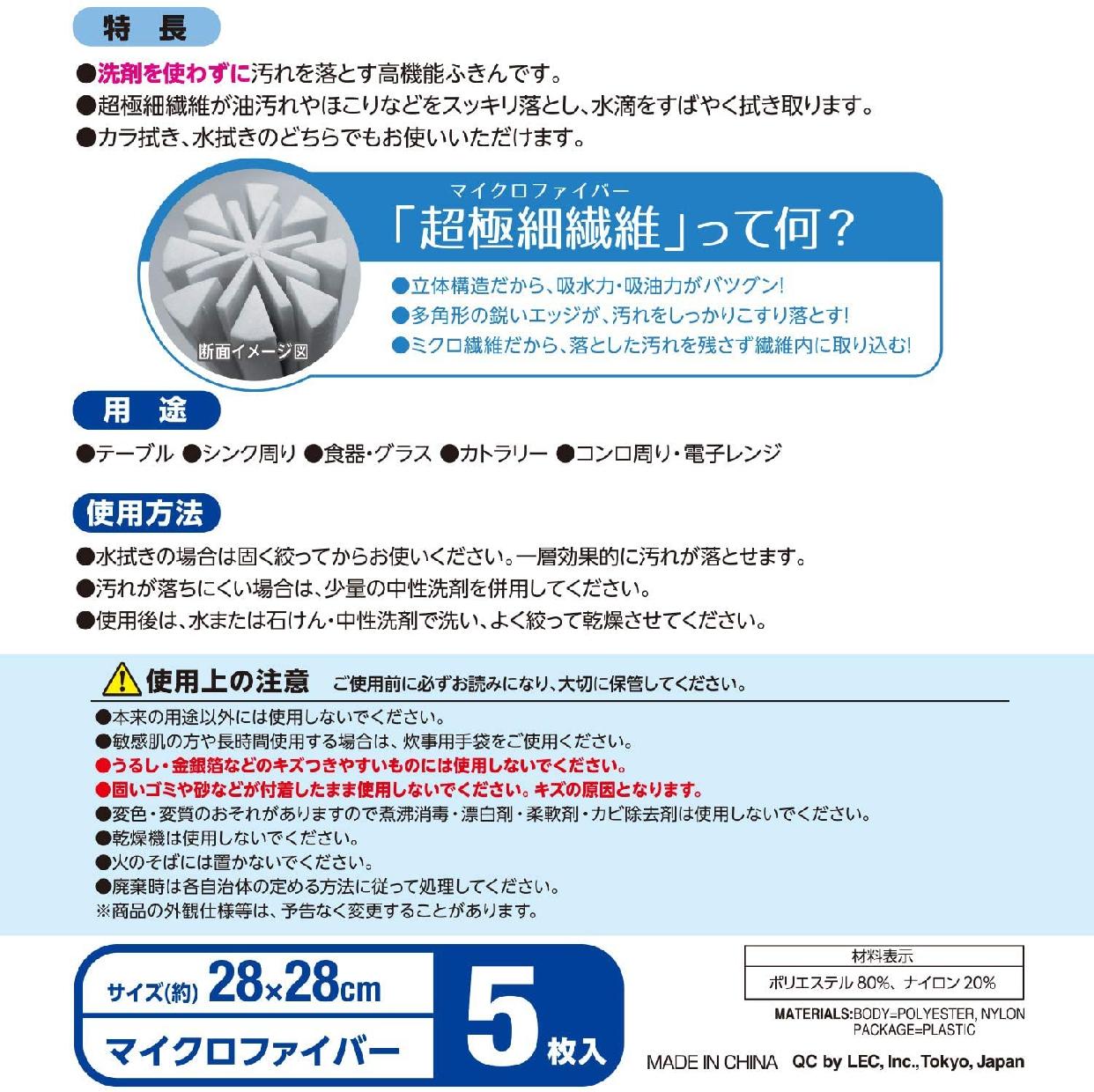 LEC(レック)激落ちふきん お徳用 5枚入 白の商品画像7