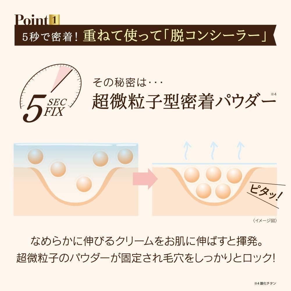 SANA(サナ)毛穴パテ職人 ミネラルBBクリームの商品画像11