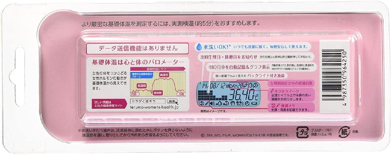 TERUMO(テルモ)WOMAN℃ 女性体温計 ET-W525ZZの商品画像2