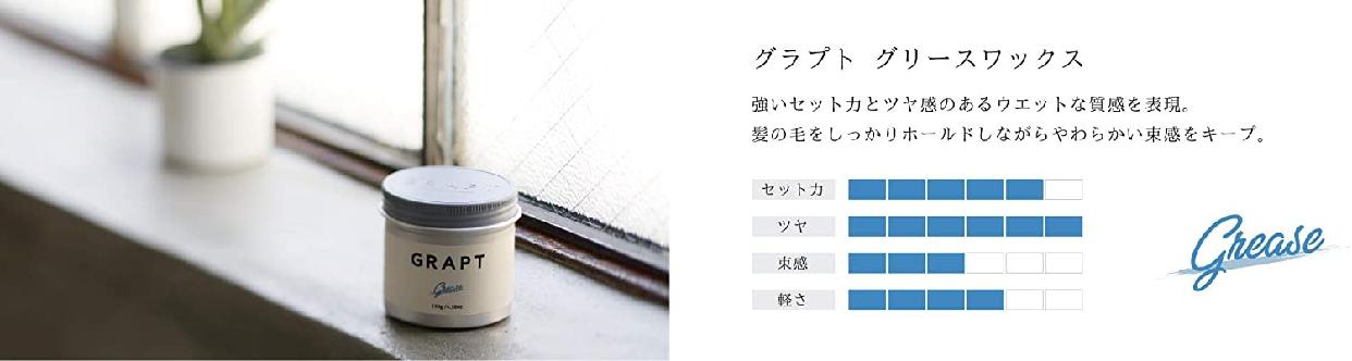GRAPT(グラプト)ヘアワックスの商品画像3