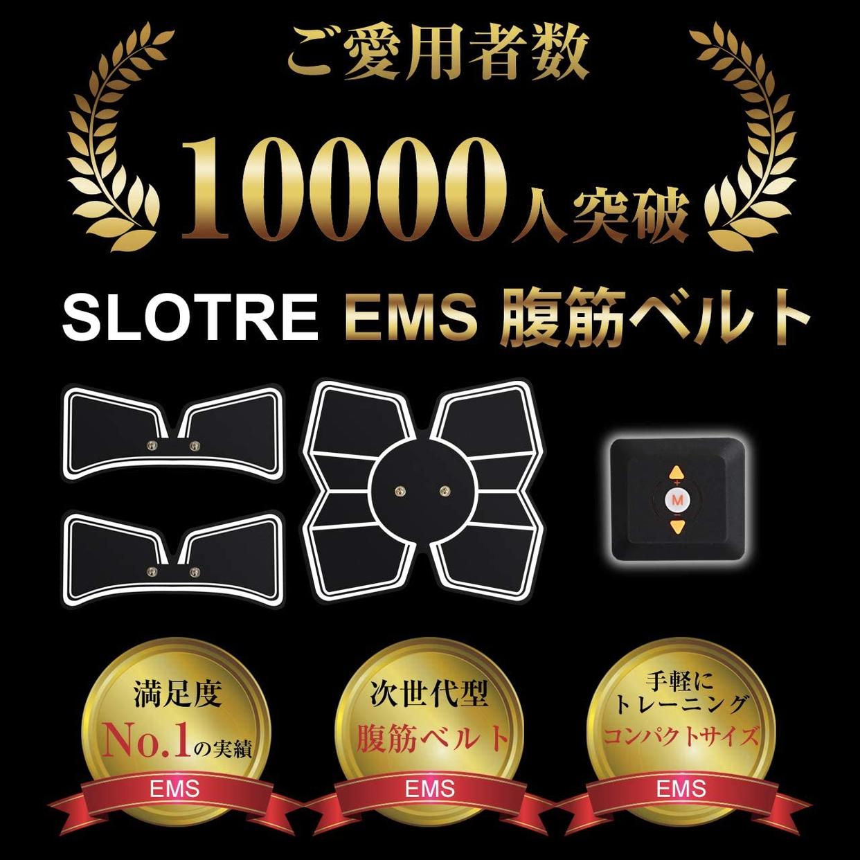 川辺スタジオ SLOTRE EMSの商品画像2