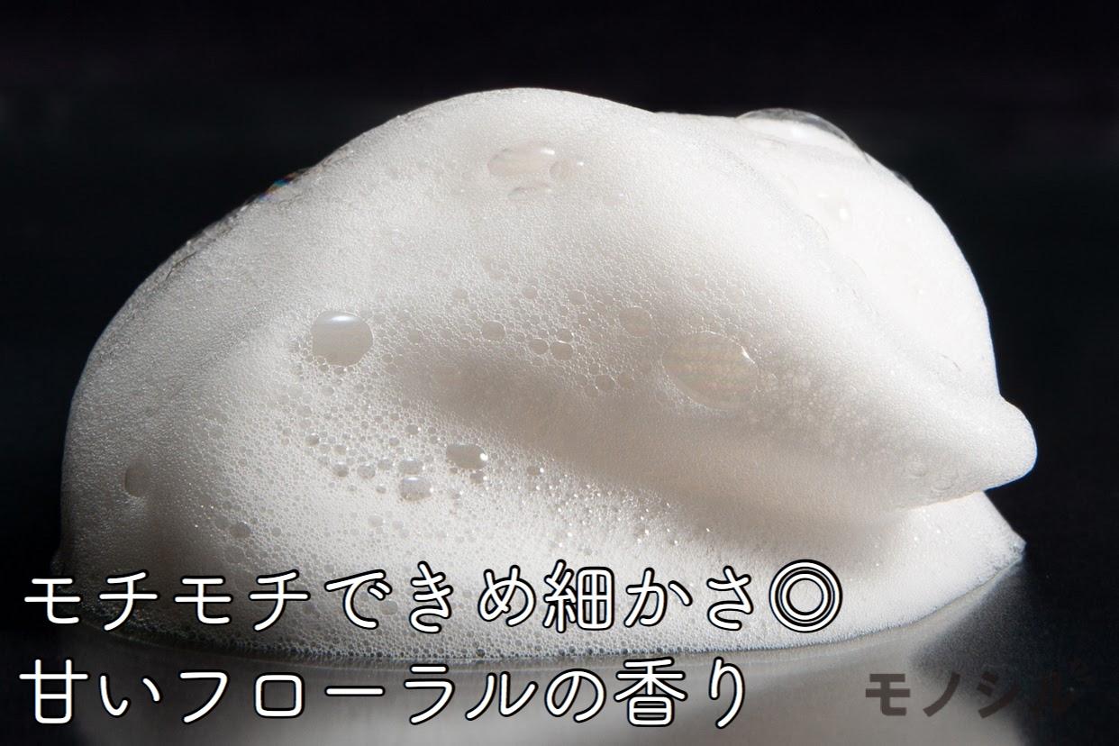 La sana(ラサーナ) プレミオール シャンプーの商品の泡立ち