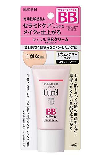 Curél(キュレル)BBクリームの商品画像6