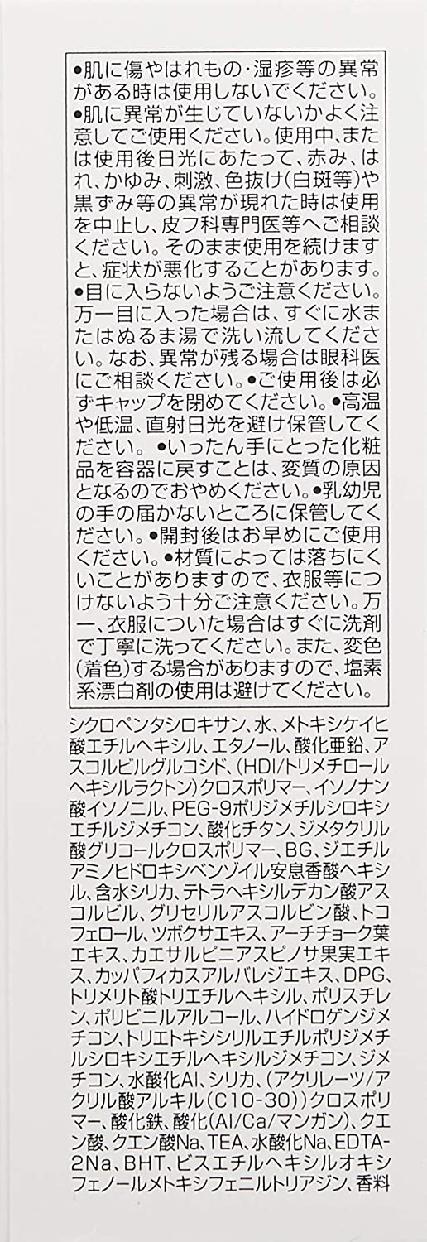 Obagi(オバジ)マルチプロテクト UV乳液の商品画像6