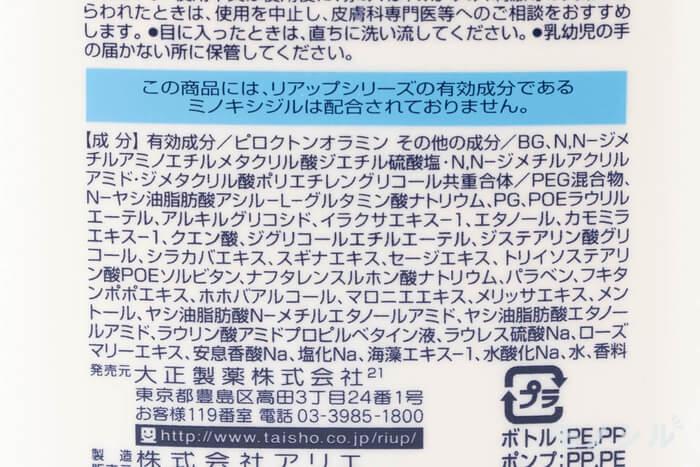 PreRiUP(プレリアップ) スカルプシャンプーの商品画像2