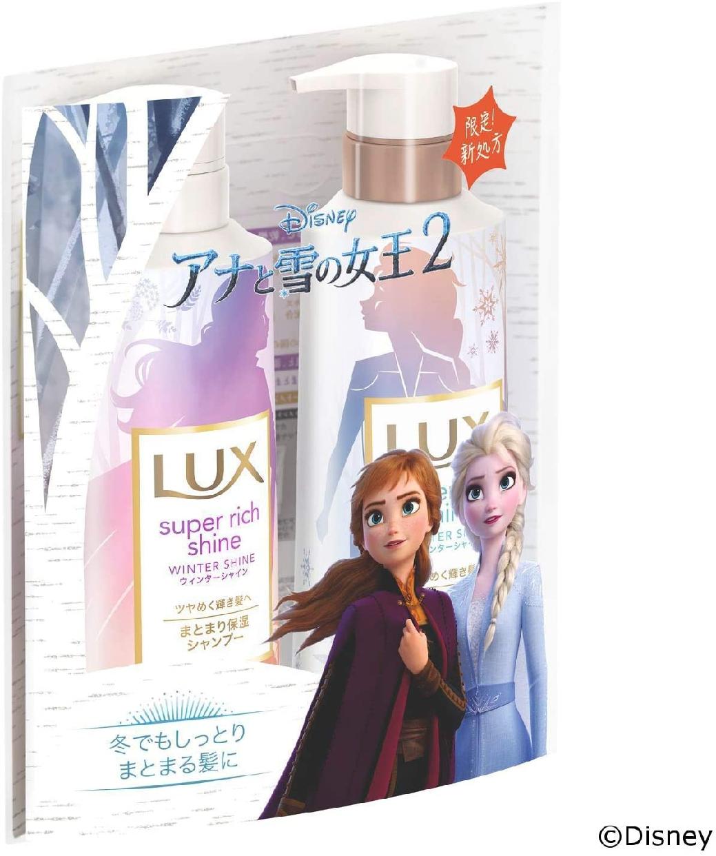 LUX(ラックス) スーパーリッチシャイン ウィンターシャイン ポンプペアの商品画像3