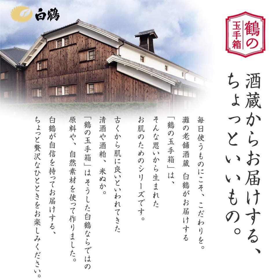 白鶴 鶴の玉手箱 薬用 大吟醸のうるおい化粧水の商品画像9